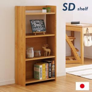 本棚 書籍 収納シェルフ 国産シェルフ 無垢材使用 SDシェルフ 杉工場|wakuwaku-land