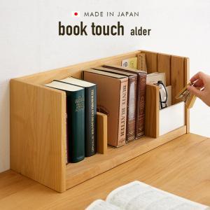 国産/完成品/天然木アルダー無垢材使用 ブックスタンド 本立て 本棚 上棚 ブックシェルフ book touch alder(ブックタッチ アルダー) 幅50cm 杉工場|wakuwaku-land