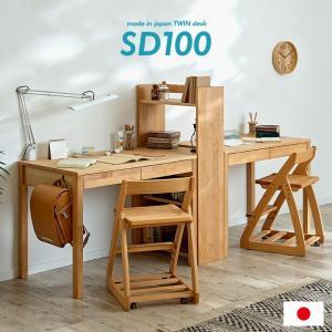 国産/完成品/アルダー無垢材使用/コンセント付き 学習机 シンプル ツインデスク リビングデスク 学習デスク おしゃれ 組替デスク SD100 3点セット 杉工場|wakuwaku-land