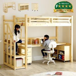 システムベッド ロフトベッド 学習机 デスク ベッド 階段付き システムベット Amigo(アミーゴ) wakuwaku-land