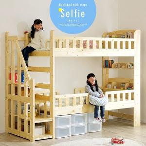 二段ベッド 2段ベッド 階段付き 宮付き Selfie2(セルフィ2) wakuwaku-land