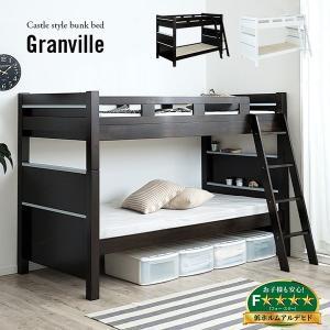 耐荷重300kg/耐震設計/分割可能 二段ベッド 2段ベッド 二段ベット 2段ベット 大人用 子供 親子 コンパクト ロータイプ おしゃれ Granville2(グランビル2)|wakuwaku-land