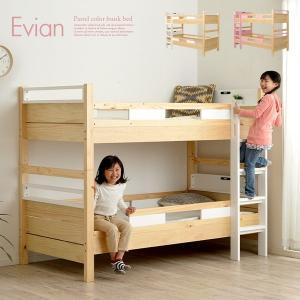 耐荷重500kg/LED照明/コンセント 宮付き 二段ベッド 2段ベッド 二段ベット 2段ベット コンパクト おしゃれ かわいい Evian5(エビアン5) ピンク/ホワイト|wakuwaku-land