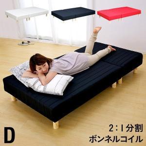 脚付きマットレスベッド 脚付きマット ポルシェ ダブル 分割|wakuwaku-land