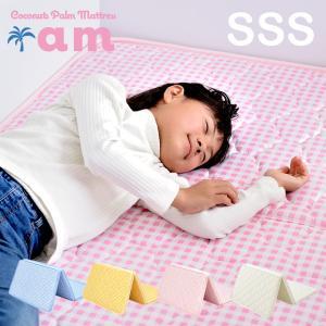 二段ベッド・三段ベッド・システムベッド 用 マットレス 三つ折り ココナッツ パームマット am(アム) SSS シングルスリムショート 87×180cm|wakuwaku-land