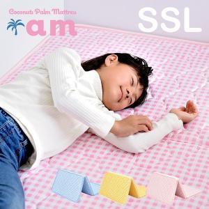 二段ベッド・三段ベッド・システムベッド 用 マットレス 三つ折り ココナッツ パームマット am(アム) SSL シングルスリム 87×195cm ブルー/イエロー/ピンク|wakuwaku-land