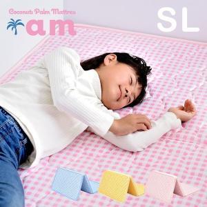 二段ベッド・三段ベッド・システムベッド 用 マットレス 三つ折り ココナッツ パームマット am(アム) SL シングルロング 97×207cm ブルー/イエロー/ピンク|wakuwaku-land