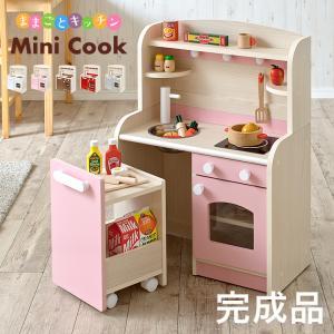 完成品 ままごとキッチン 木製 Mini Cook(ミニクック) ナチュラル|wakuwaku-land
