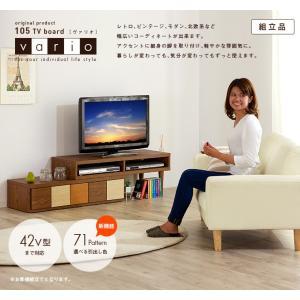 組立品 テレビ台 テレビボード 収納 vario ヴァリオ wakuwaku-land 05
