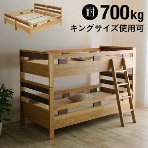 高級材使用/耐荷重700kg/キングサイズベッドにもなる 二段ベッド 2段ベッド キングベッド 耐震 Oslo3(オスロ3)の写真