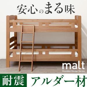 二段ベッド 人気  2段ベッド モルト