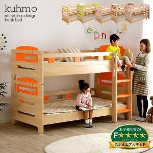 二段ベッド 2段ベッド kuhmo(クーモ) 耐荷重300kg エコ塗装 特許庁認定登録意匠 wakuwaku-land