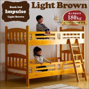 2段ベッド 二段ベッド コンパクト 宮付き Impulse9(インパルス9) ライトブラウン wakuwaku-land