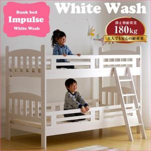二段ベッド 2段ベッド コンパクト 子供用 可愛い インパルス8 ホワイトウォッシュ