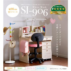 学習机 勉強机 学習デスク コンパクト ジュニア SI-906 ホワイトウォッシュ|wakuwaku-land|03