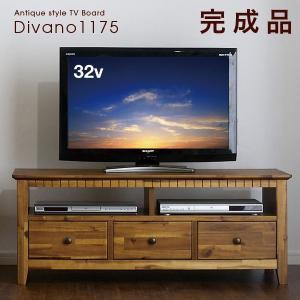 完成品 テレビ台 テレビボード 収納 Divano ディヴァーノ 1175|wakuwaku-land