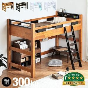 ロフトベッド 宮付き 木製 木 クレイユロフト2  ロータイプ 146cm コンセント付 照明付
