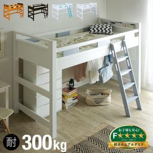 耐荷重300kg 宮付き ロフトベッド ロフトベット 木製 木 ロータイプ 146cm Creil loft4(クレイユ ロフト4) ホワイト 2色対応 wakuwaku-land