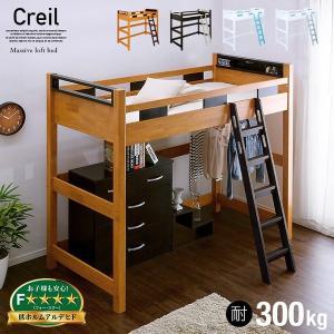 耐荷重300kg 宮付き ハイタイプ ロフトベッド ロフトベット システムベッド システムベット 木製 木 Creil loft5(クレイユ ロフト5) H180cm 4色対応|wakuwaku-land