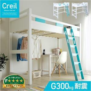 耐荷重300kg 宮付き ロフトベッド ロフトベット 木製 木 ハイタイプ 180cm Creil loft4(クレイユ ロフト4) ホワイト 2色対応 wakuwaku-land