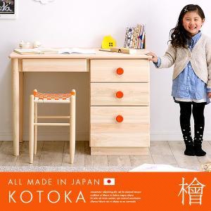 国産 学習机 勉強机 学習デスク コンパクト 幅100cm KOTOKA(コトカ) 搬入設置無料|wakuwaku-land
