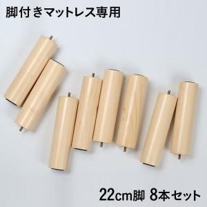 脚付マットレスベッド用 22cm脚 8本セット 脚付きマットレス|wakuwaku-land