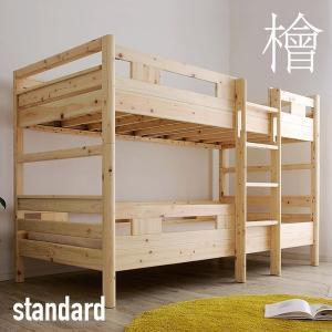 二段ベッド 国産檜100%使用 コンパクト 2段ベッド ロータイプ 耐震 クスクス2 スタンダード