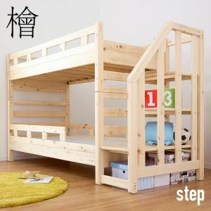 二段ベッド 国産檜100%使用 階段付き コンパクト 2段ベッド ロータイプ 耐震 クスクス4 ステップ|wakuwaku-land
