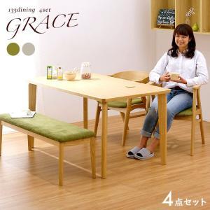 ダイニングテーブルセット 4人 4点セット ベンチ ダイニングセット 幅135cm グレース 高級材タモ材使用