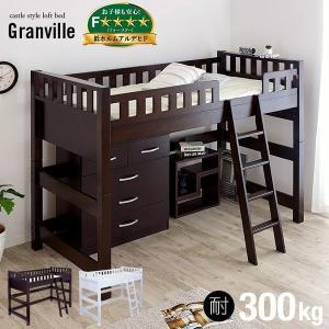 ベッド ロフトベッド  木製 ロフトベット Granvill loft(グランビル ロフト) 2色対応 wakuwaku-land