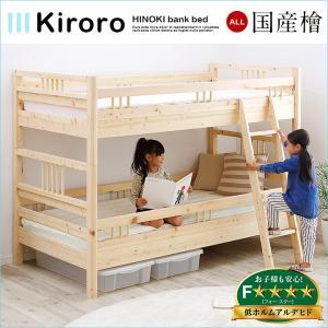 二段ベッド 2段ベッド 国産檜使用 耐荷重300kg コンパクト 耐震 キロロ wakuwaku-land