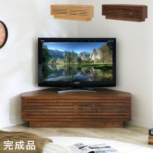 テレビ台 ローボード テレビボード 収納 ロータイプ おしゃれ 完成品 コーナーテレビ台 Corner Calf(コーナーカーフ)2色対応|wakuwaku-land