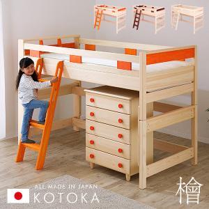 熊本県産ヒノキ使用/耐荷重700kg 国産 木製 宮付き ロータイプ ロフトベッド ロフトベット KOTOKA(コトカ) オレンジ/ブラウン/ナチュラル|wakuwaku-land