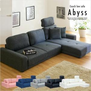 3人掛け ソファ 三人掛け ソファー ロータイプ カウチソファ Abyss(アビス) 6色対応の写真
