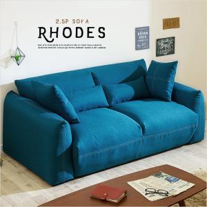 2.5人掛け ソファー ソファ 2人掛け 二人掛け ラブソファ Rhodes(ローデス) ブルー|wakuwaku-land