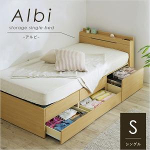 シングルベッド  ベッドフレーム 宮棚付 収納付き コンセント チェストベッド シングルサイズ Albi(アルビ)|wakuwaku-land