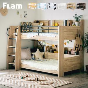 サイド宮付き 二段ベッド 2段ベッド 二段ベット 2段ベット おしゃれ 子ども 子供 コンパクト Flam(フラム) 3色対応|wakuwaku-land