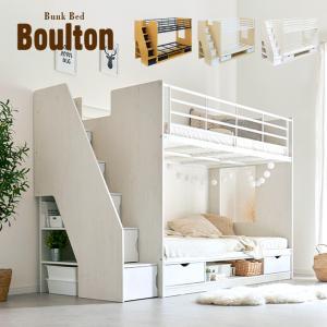 二段ベッド 2段ベッド 階段付き 階段付 階段 二段ベット 2段ベット 子供用ベッド 子供 おしゃれ 収納 Boulton(ボルトン) 3色対応|wakuwaku-land