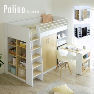 システムベッド ロフトベッド 学習机 デスク 子供 学生 大人 ロフトシステムベッド Polino(ポリーノ) 2色対応