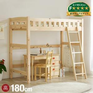 ロフトベッド 木製 ハイタイプ ロフト ベッド 香(コウ) H180cm|wakuwaku-land