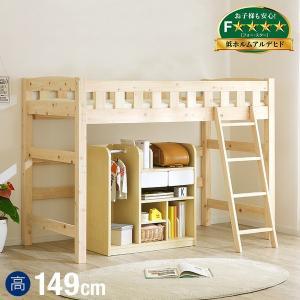 ロフトベッド 木製 ロータイプ ロフト ベッド 香(コウ) H149cm|wakuwaku-land