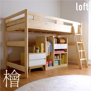 ロフトベッド ロフトベット ロータイプ 木製 ロフト シングル ベッド KUSKUS loft(クスクスロフト) H138cm 国産ひのき100%使用 wakuwaku-land