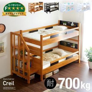 耐荷重700kg 二段ベッド 2段ベッド 耐震設計 おしゃれ 宮付き & 階段付き Creil Step(クレイユ ステップ) 4色対応|wakuwaku-land