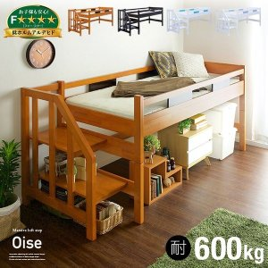 階段付き ロータイプ ロフトベッド ロフトベット システムベッド システムベッド 木製 木  H111cm Oise Loft Step(オワーズ ロフトステップ) 4色対応|wakuwaku-land