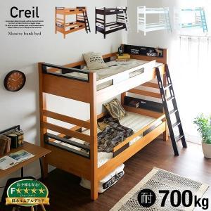 耐荷重700kg/業務用可能 宮付き 二段ベッド 2段ベッド 二段ベット 2段ベット おしゃれ 木製 耐震 頑丈 Creil(クレイユ) ハイタイプ 4色対応|wakuwaku-land