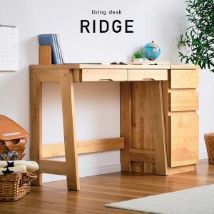 簡単組立/高級材アルダー材使用/コンパクト&スリム リビングデスク 学習机 学習デスク RIDGE(リッジ) 2点セットの写真