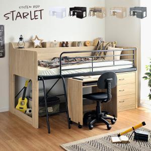 サイド宮付き/耐荷重130kg コンパクト システムベッド ロフトベッド 3点セット STARLET...