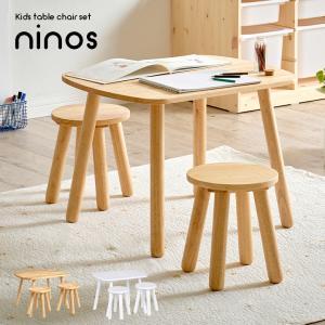 キッズテーブル キッズチェア キッズチェアー 3点セット スツール 椅子 いす イス チェア チェアー 机 テーブル ninos(ニノス)|wakuwaku-land