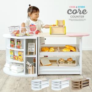 ごっこ遊びをより充実させる キッチンカウンター レジカウンター 棚 カウンター 2点セット cook&store core counter(コアカウンター) 3色対応