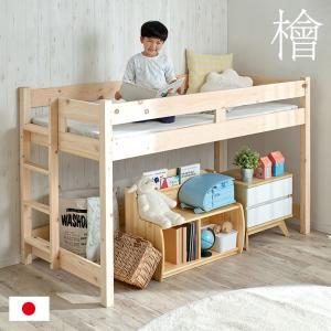 大川産/九州産ひのき使用/耐荷重600kg 国産 ロフトベッド ロフトベット 木製 日本製 コンパクト ロータイプ CUOPiO Loft(クオピオロフト)|wakuwaku-land
